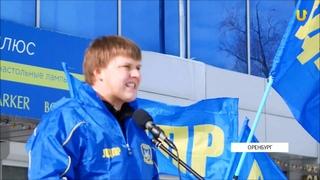 Митинг и Автопробег от Союза Таксистов Оренбурга и ЛДПР