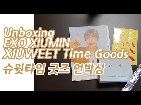 Unboxing EXO XIUMIN Fan Meeting XIUWEET Time Goods 엑소 시우민 팬미팅 슈윗타임 굿즈 언박싱