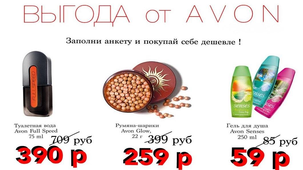 Avon заказать со скидкой sk2 японская косметика купить