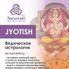 Ведическая астрология JYOTISH в Перми!