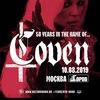 COVEN (USA) 10/08/2019 Москва Город
