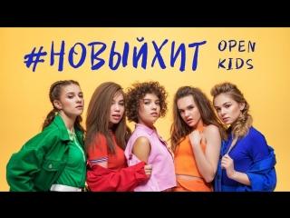 Премьера клипа! Open Kids  Новый Хит ()