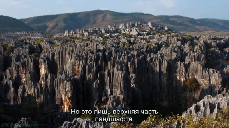 BBC Дикий Китай Сердце дракона 1 серия
