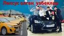 5 OYDA LEKSUS OLGAN O'ZBEKLAR яндекс такси Работа в Яндекс Такси