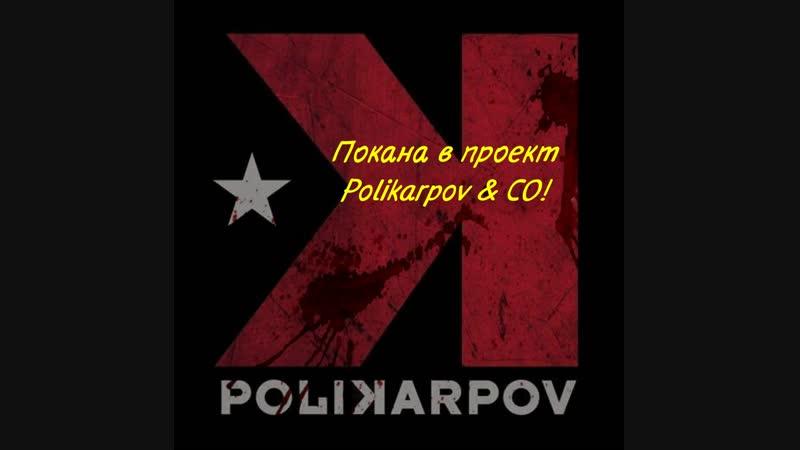 Покана! Polikarpov CO!