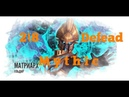 Матриарх Mythic First Kill