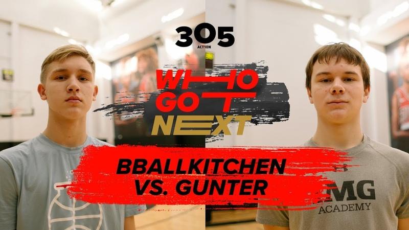 WHOGOTNEXT Episode 3 Basketball Kitchen vs Гюнтер Улучши свой бросок