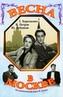 Весна в Москве (1953): Всё о фильме на ivi