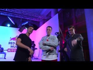 Red Bull Музыкальная Кухня: Kid Sole