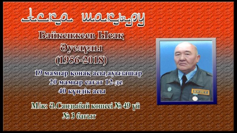 Түркістан асқа шақыру Байкенжеев Ысақ Әуелұлы
