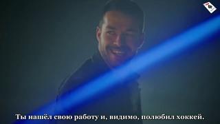 8-1 (субтитры) (Единое сердце | Tek yurek)