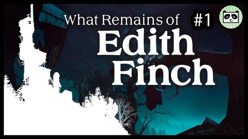 Что осталось от Эдит Финч 1   What Remains of Edith Finch