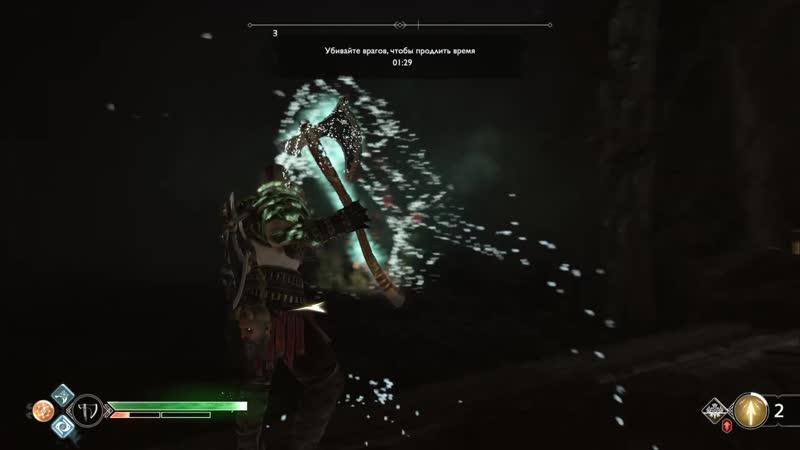74 God of War Испытания Муспельхейма Убивать врагов чтобы продлить время