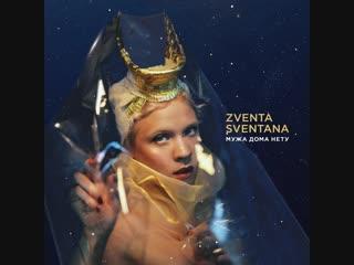 Новый альбом Zventa Sventana «Мужа дома нету»