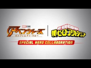 Boku no Hero Academia & Avengers: Infinity War — Совместный трейлер