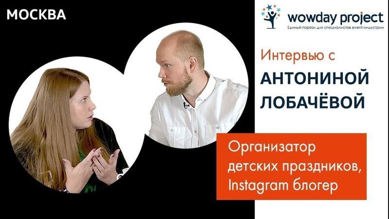 ТОП Москва Антонина Лобачёва: владелица Lobacheva Project WowDay