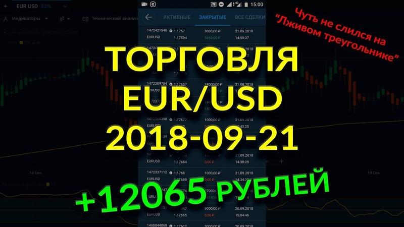 12000 рублей | Лживый треугольник | Торговля с телефона на Olymp Trade | 21 09 2018