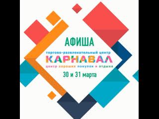 Афиша мероприятий на 30 и 31 марта