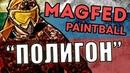 Magfed paintball with Tippmann TMC Тактический пейнтбол на магфед маркерах