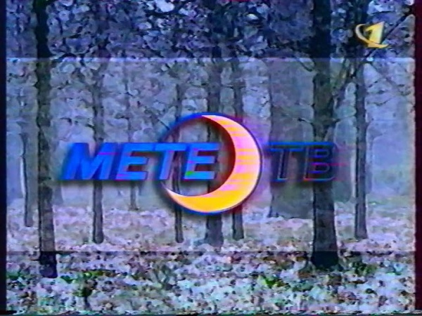 Анонсы фильмов Затерянные во времени, Картуш, Метео ТВ (ОРТ, 03.04.1997)