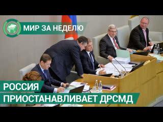 Госдума приняла закон о приостановке ДРСМД. МИР за неделю. ФАН-ТВ