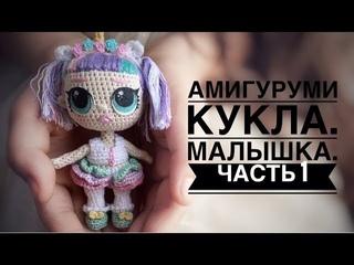 Маленькая каркасная кукла изнаночным вязанием. часть1.little crochet doll part 1