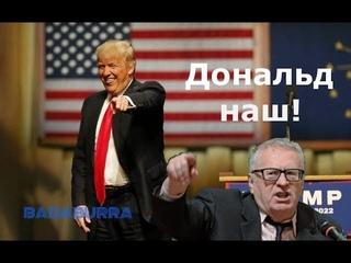 Жириновский feat. Макаренко :  Дональд Наш! Трамп пам пам!