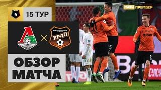 Локомотив - Урал - 1:2. Обзор матча