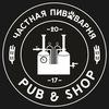 Pub&Shop «Частная пивоварня»