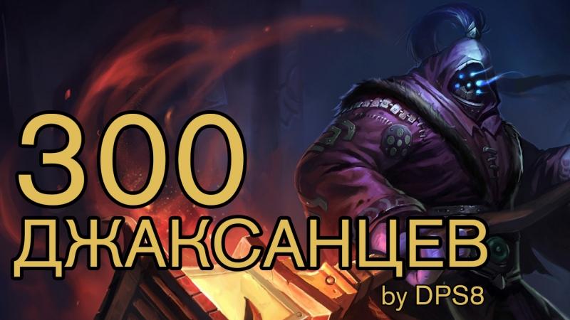300 Джаксанцев | DPS8
