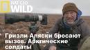 Nat Geo Wild Гризли Аляски бросают вызов. Арктические солдаты / Alaskas Grizzly Gauntlet