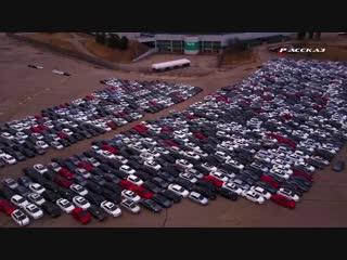 Кладбища новых невостребованных автомобилей, вся правда. Ком это выгодно вы узнаете из видео.