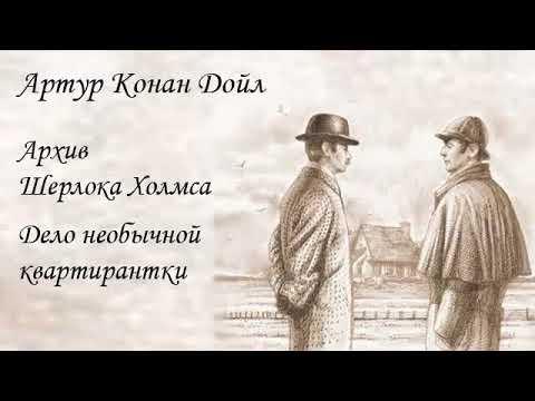 Артур Конан Дойл Дело необычной квартирантки входит в серию Архив Шерлока Холмса