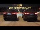 Jeep TRACKHAWK vs Jeep SRT Ощутимая разница
