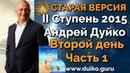 Старая версия - 2 ступень 2 день 1 часть Андрея Дуйко Школа Кайлас 2015 Смотреть бесплатно