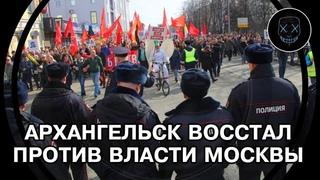 Народ Архангельска против власти и мусорного полигона! Архангельск восстал против ТБО Москвы!