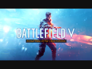 Battlefield V в прямом эфире!