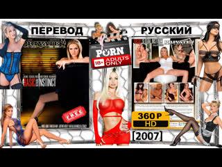 Private Movies 34: Basic Sexual Instinct 2007