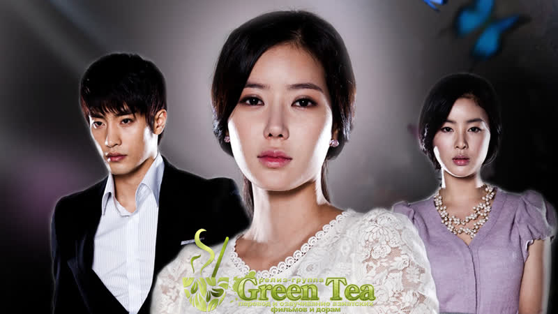 GREEN TEA История кисэн 14