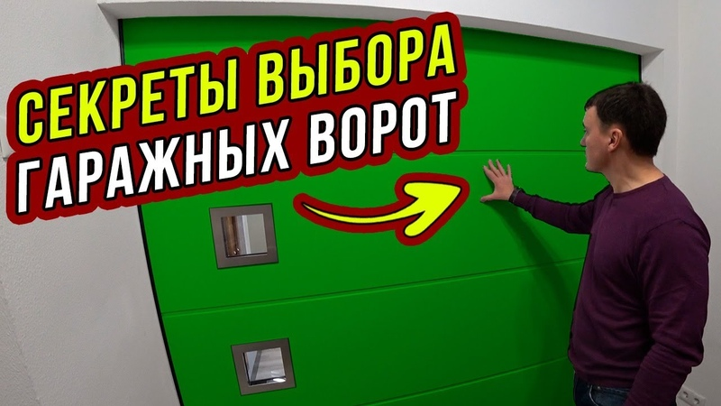 Как выбрать подъемные ворота для гаража Автоматические гаражные ворота Hormann