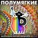 Полумягкие feat. Дубас - За пацанов