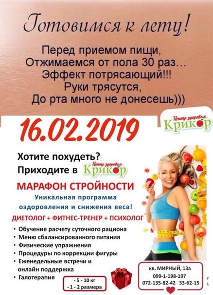 Центр Здоровья Похудей. ТОП-10 российских центров похудения