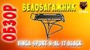 Багажник для велосипеда Vinca sport H AL 17 black обзор для велосипеда с дисковыми тормозами