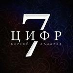 Сергей Лазарев - 7 Цифр
