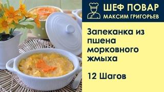 Запеканка из пшена морковного жмыха . Рецепт от шеф повара Максима Григорьева