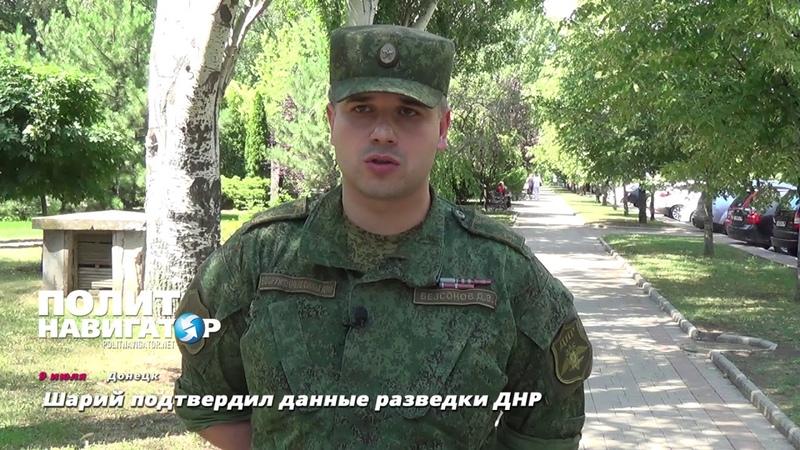 Шарий подтвердил данные разведки ДНР 09 07 2018