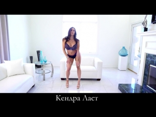 Порно звезда - Кендра Ласт / Kendra Lust