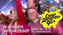 Дискотека звёзд 90-х. Промо к концерту 16.11.19 в Красноярске