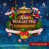 Два Рождества в Архангельском