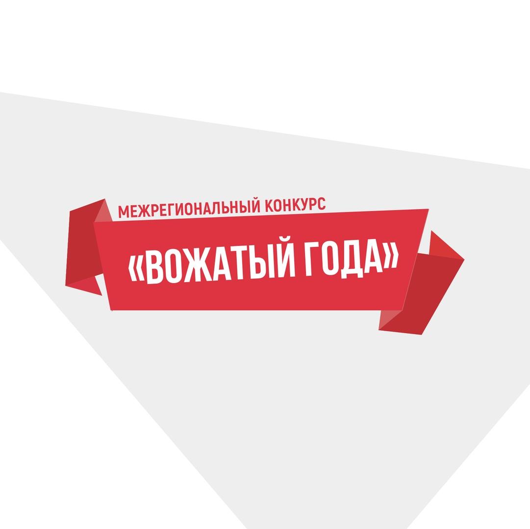 Афиша Челябинск Вожатый года 2019